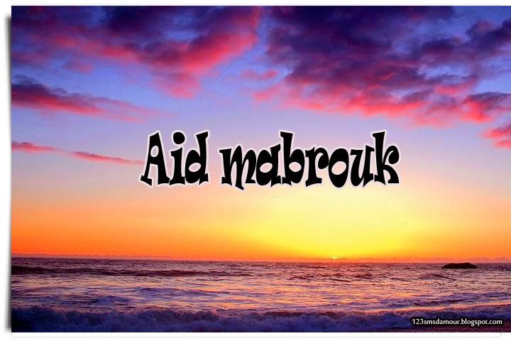 Eid mubarak 2014 sms français pour vos proches